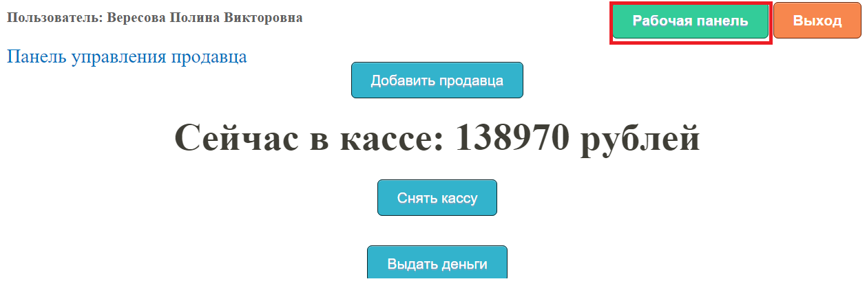 146.1